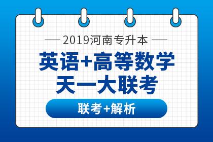 2019年河南专升本天一大联考及试卷解析·英语+高等数学