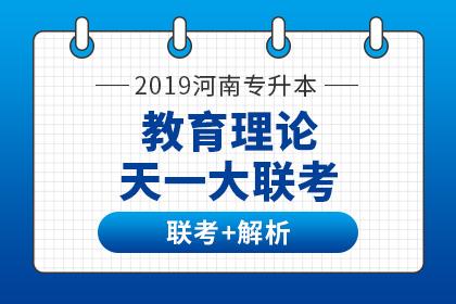2019年河南专升本天一大联考及试卷解析·教育理论