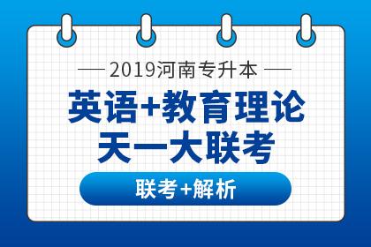 2019年河南专升本天一大联考及试卷解析·英语+教育理论