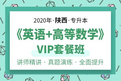 2020年陕西专升本《英语+高等数学》VIP套餐班