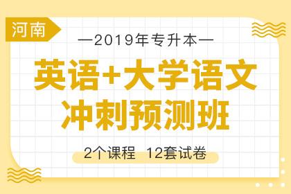 2019年河南专升本冲刺预测班·英语+大学语文