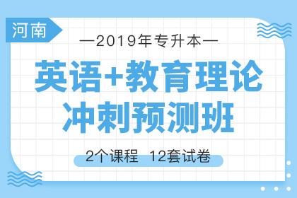 2019年河南专升本冲刺预测班·英语+教育理论