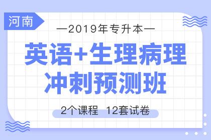 2019年河南专升本冲刺预测班·英语+生理病理解剖学