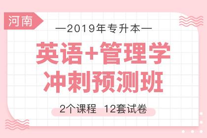 2019年河南专升本冲刺预测班·英语+管理学