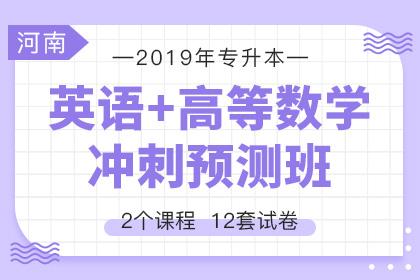 2019年河南专升本冲刺预测班·英语+高等数学