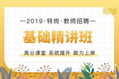 2019年特岗教师招聘教育基础知识基础精讲班