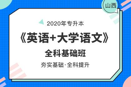 2020年山西专升本《英语+大学语文》全科基础班
