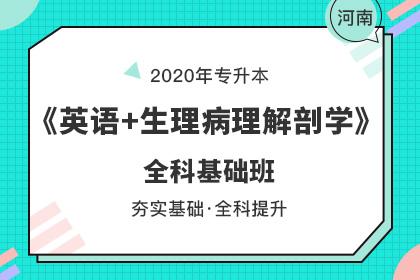 2020年河南专升本全科基础班·英语+生理病理解剖学