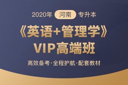 2020年河南专升本VIP高端班·英语+管理学(预售)