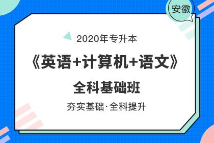 2020年安徽专升本《英语+计算机+大学语文》全科基础班(更新中)