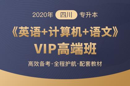 2020年四川专升本《英语+计算机基础+大学语文》VIP高端班(预售)