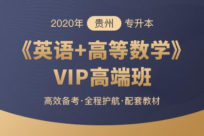 2020年贵州专升本《英语+高等数学》VIP高端班