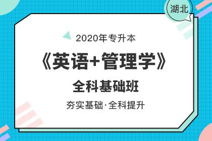2020年湖北专升本《英语+管理学》全科基础班(更新中)