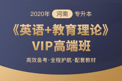 2020年河南专升本VIP高端班·英语+教育理论(更新中)