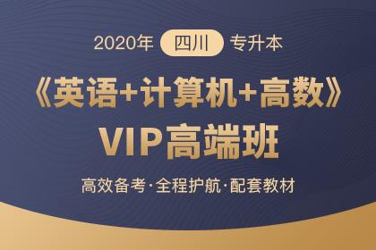 2020年四川专升本《英语+计算机基础+高等数学》VIP高端班(预售)