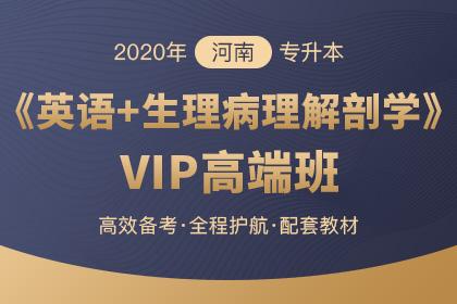 2020年河南专升本VIP高端班·英语+生理病理解剖学(预售)