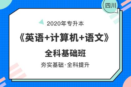 2020年四川专升本《英语+计算机基础+大学语文》全科基础班