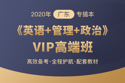 2020年广东专插本VIP高端班·英语+管理学+政治理论