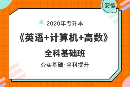 2020年安徽专升本《英语+计算机+高等数学》全科基础班