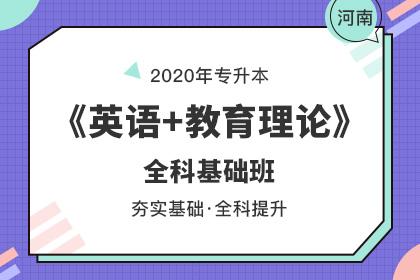 2020年河南专升本全科基础班·英语+教育理论
