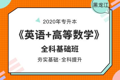 2020年黑龙江专升本《英语+高等数学》全科基础班