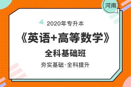 2020年河南专升本全科基础班·英语+高等数学