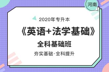 2020年河南专升本全科基础班·英语+法学基础