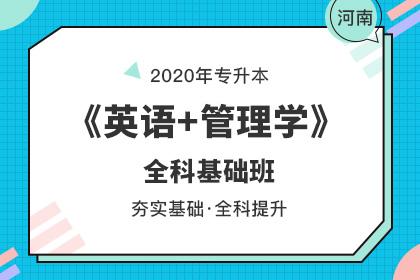2020年河南专升本全科基础班·英语+管理学