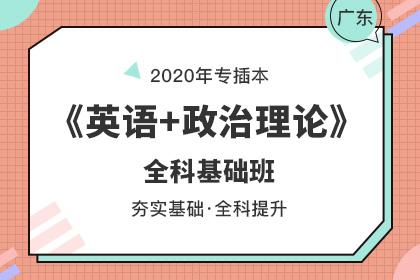 2020年广东专插本全科基础班▪英语+政治理论