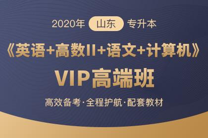 2020山东专升本《英语+计算机+大学语文+高数II》VIP高端班