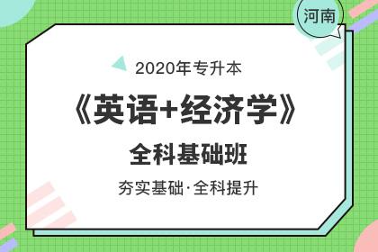 2020年河南专升本全科基础班·英语+经济学