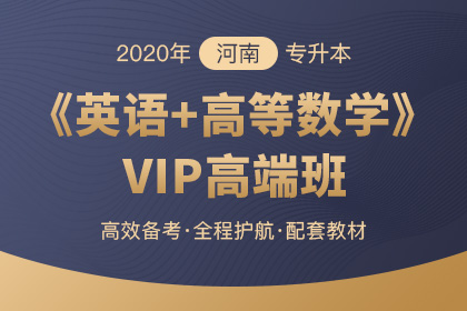 2020年河南专升本VIP高端班·英语+高等数学(更新中)