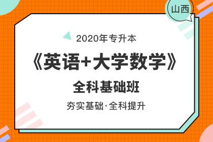 2020年山西专升本《英语+大学数学》全科基础班