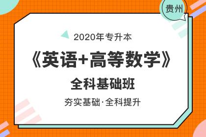 2020年贵州专升本《英语+高等数学》全科基础班(预售)