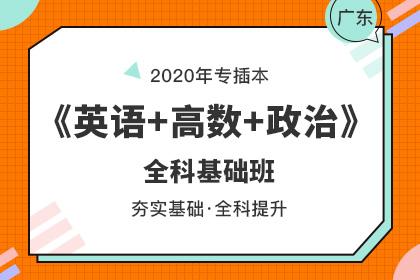 2020年广东专插本全科基础班▪英语+高等数学+政治理论