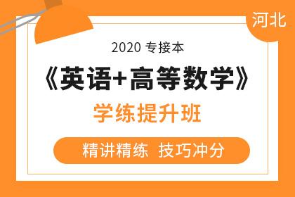 2020年河北专接本《英语+高等数学》学练提升班(更新中)
