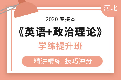 2020年河北专接本《英语+政治》学练提升班(更新中)