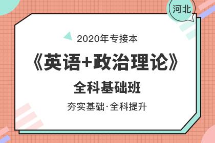 2020年河北专接本《英语+政治》全科基础班