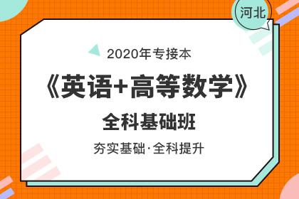 2020年河北专接本《英语+高等数学》全科基础班