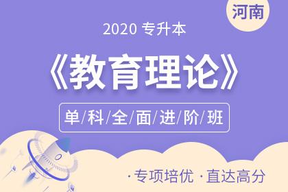 2020年河南专升本《教育理论》单科全面进阶班
