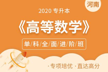 2020年河南专升本《高等数学》单科全面进阶班