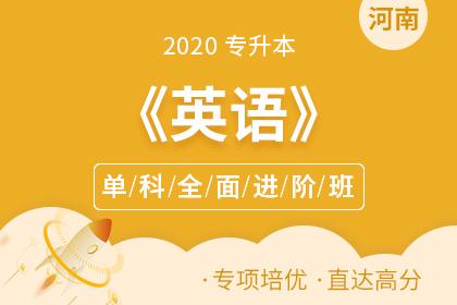 2020年河南专升本《英语》单科全面进阶班(预售)