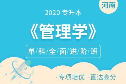 2020年河南专升本《管理学》单科全面进阶班(更新中)