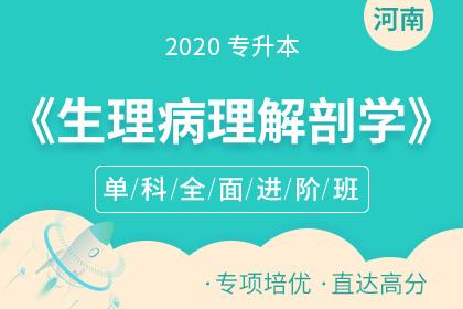 2020年河南专升本《生理病理解剖学》单科全面进阶班(更新中)