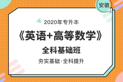 2020年安徽专升本《英语+高等数学》全科基础班