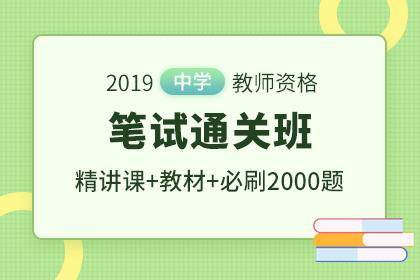 2019年中学教师资格笔试通关班
