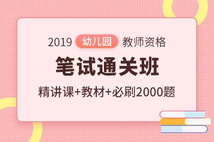 2019年幼儿园教师资格笔试通关班