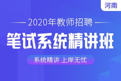 2020年河南省教师招聘笔试系统精讲班(更新中)