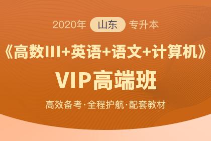 2020山东专升本《英语+计算机+大学语文+高数III》VIP高端班