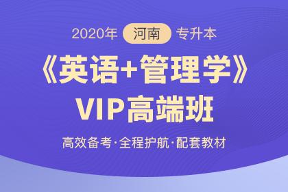 2020年河南专升本VIP高端班·英语+管理学(更新中)